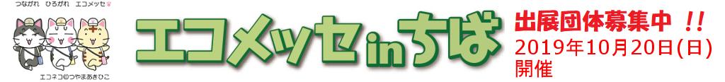 エコメッセ2019inちば - 環境イベント Logo