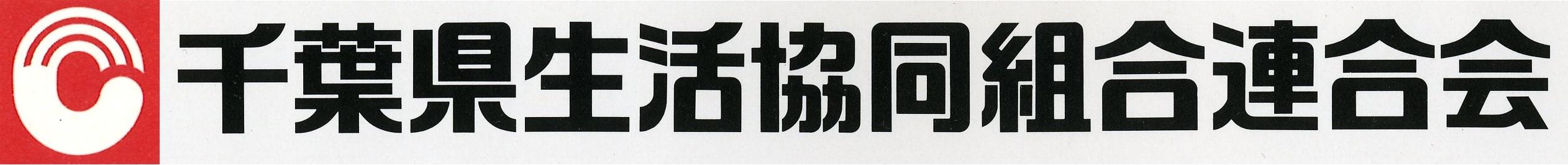 千葉県生活協同組合連合会