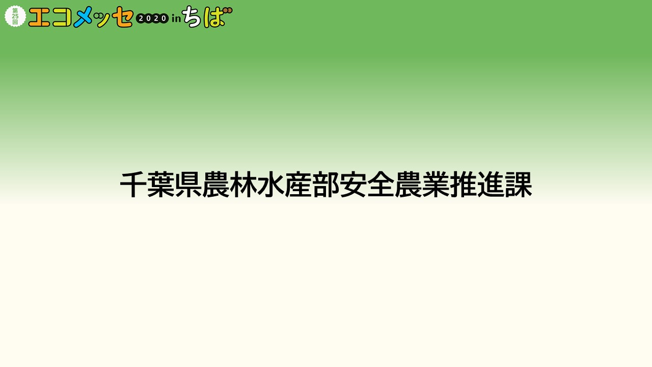 千葉県農林水産部安全農業推進課
