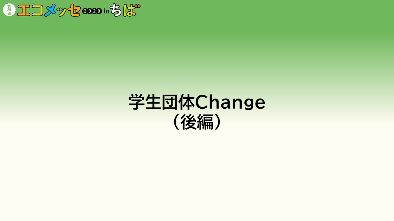 学生団体Change(後編)