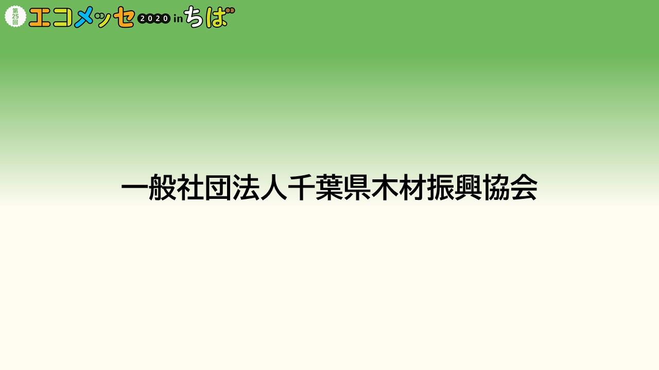 (一社)千葉県木材振興協会
