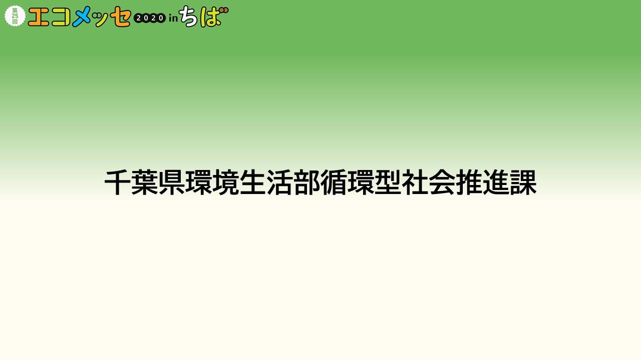千葉県環境生活部循環型社会推進課