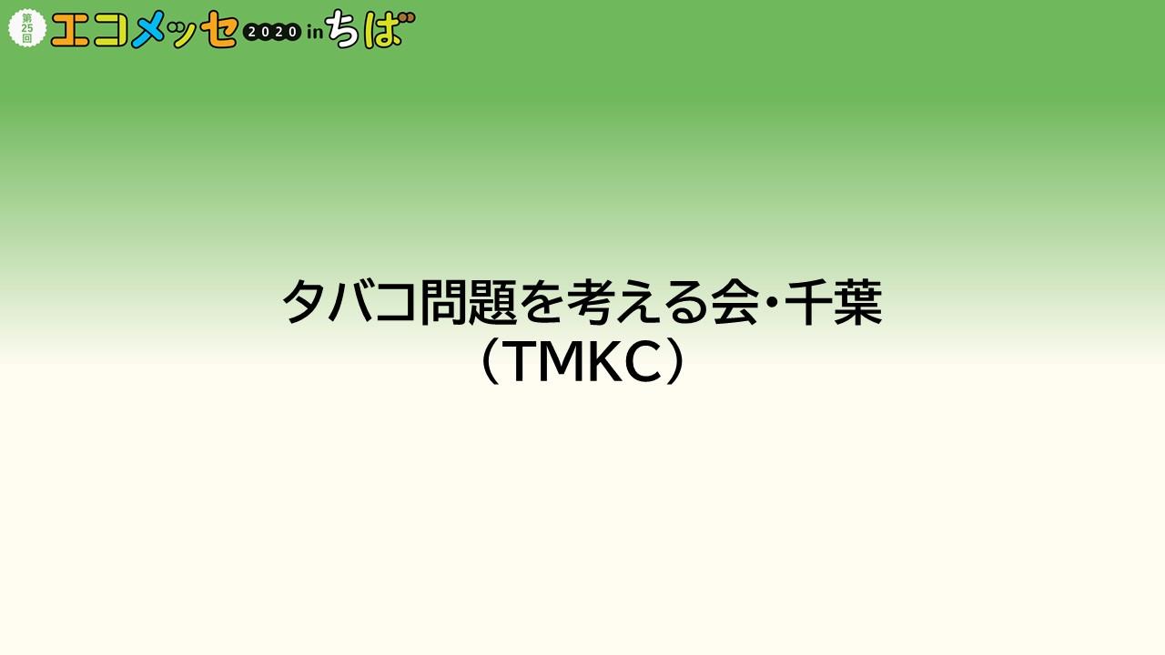 タバコ問題を考える会・千葉(TMKC)