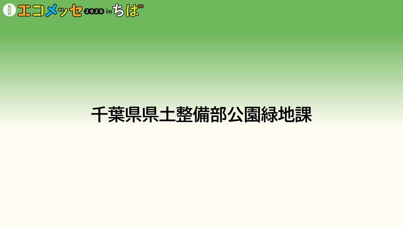 千葉県県土整備部公園緑地課