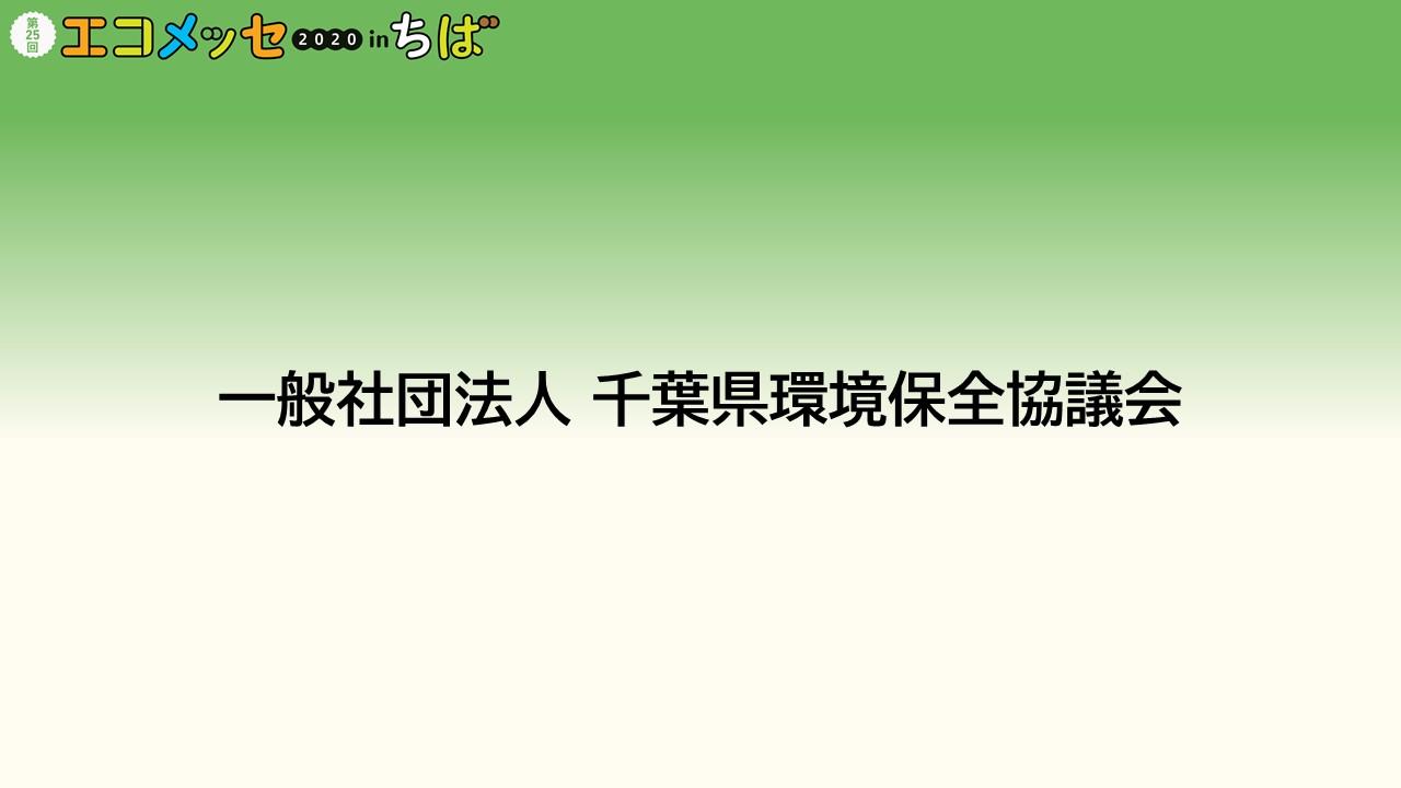 (一社)千葉県環境保全協議会