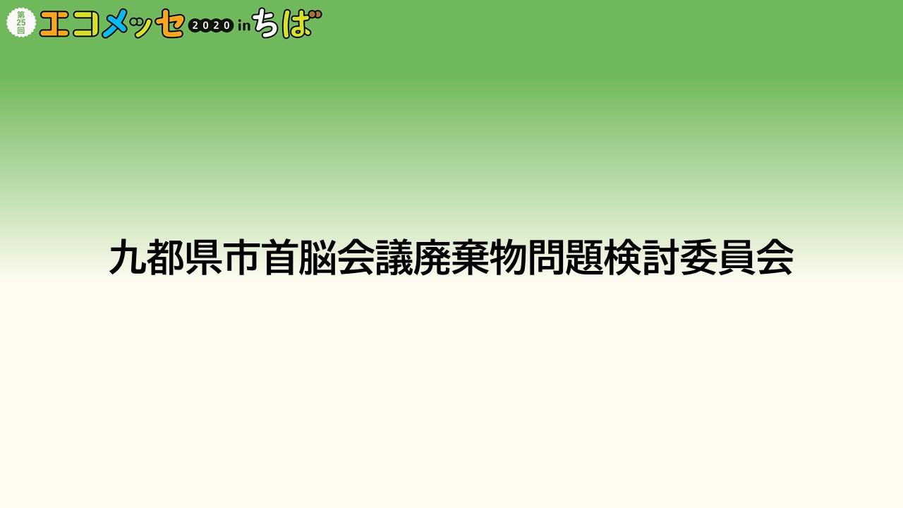 九都県市首脳会議廃棄物問題検討委員会