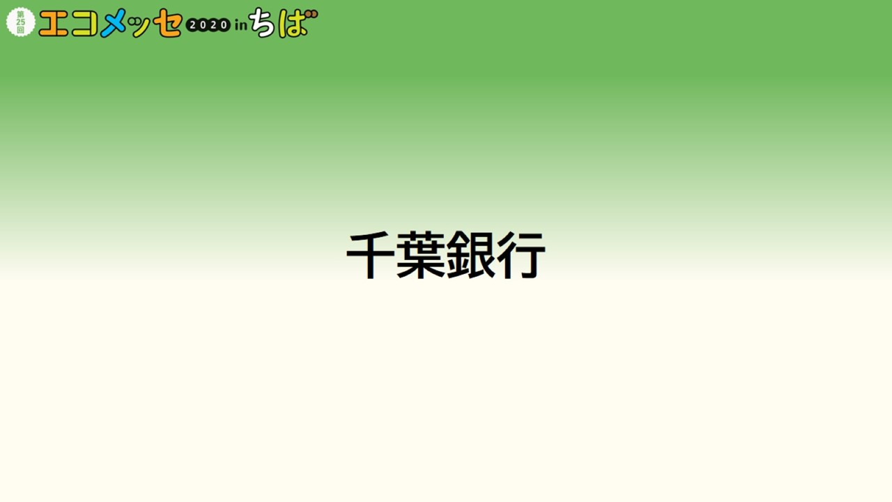 (株)千葉銀行