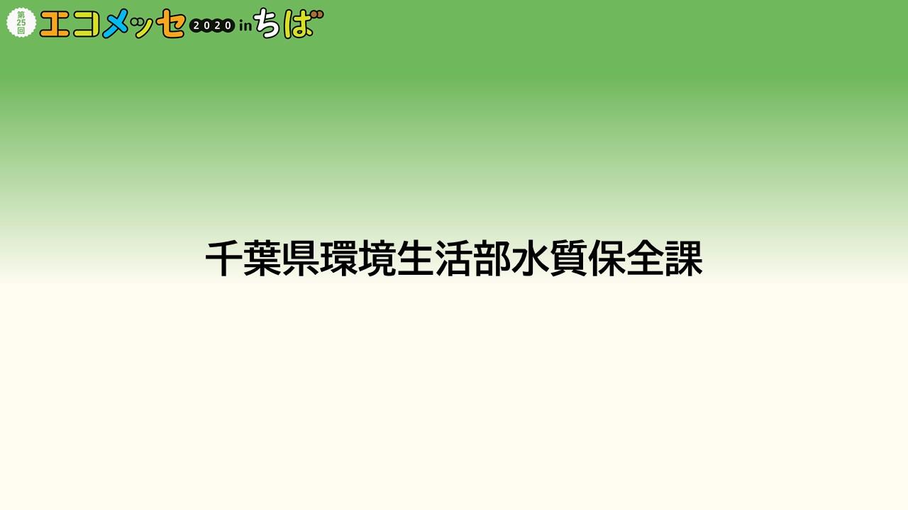 千葉県環境生活部水質保全課