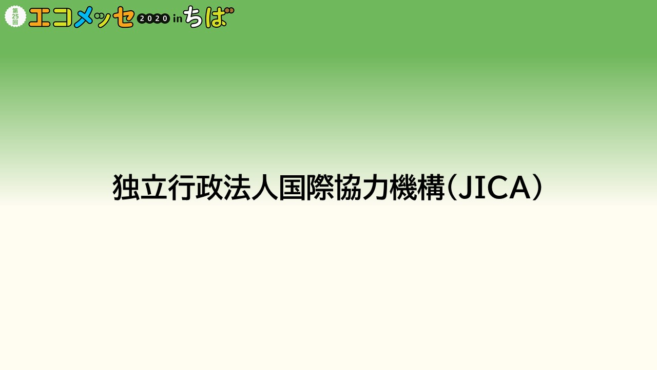 独立行政法人国際協力機構(JICA)