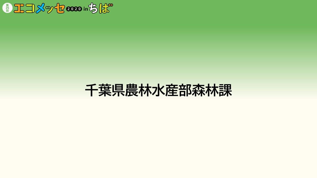 千葉県農林水産部森林課