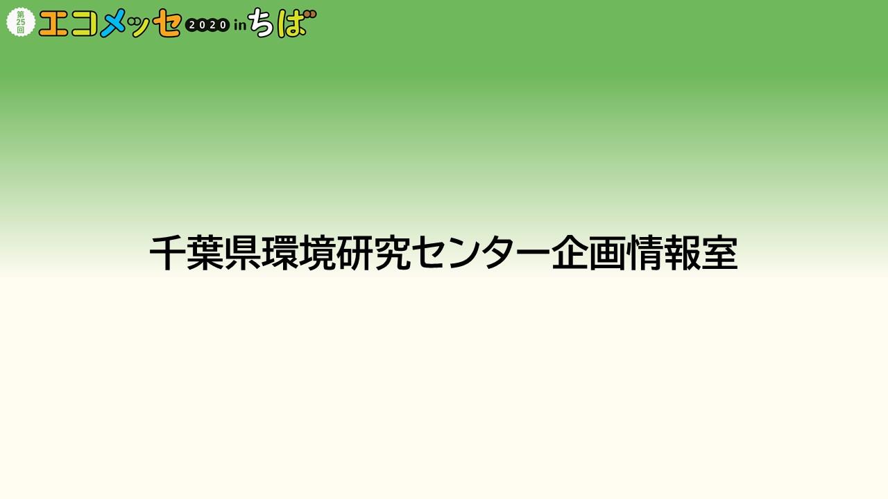 千葉県環境研究センター企画情報室