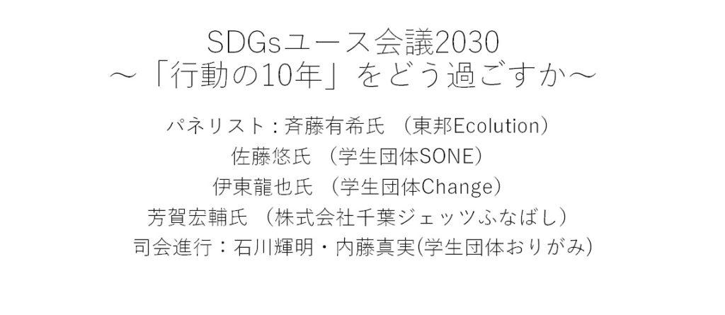 SDGsユース会議2030 - 「行動の10年」をどう過ごすか -