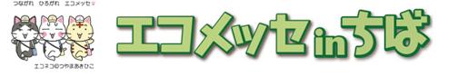 エコメッセinちば - 環境イベントロゴ