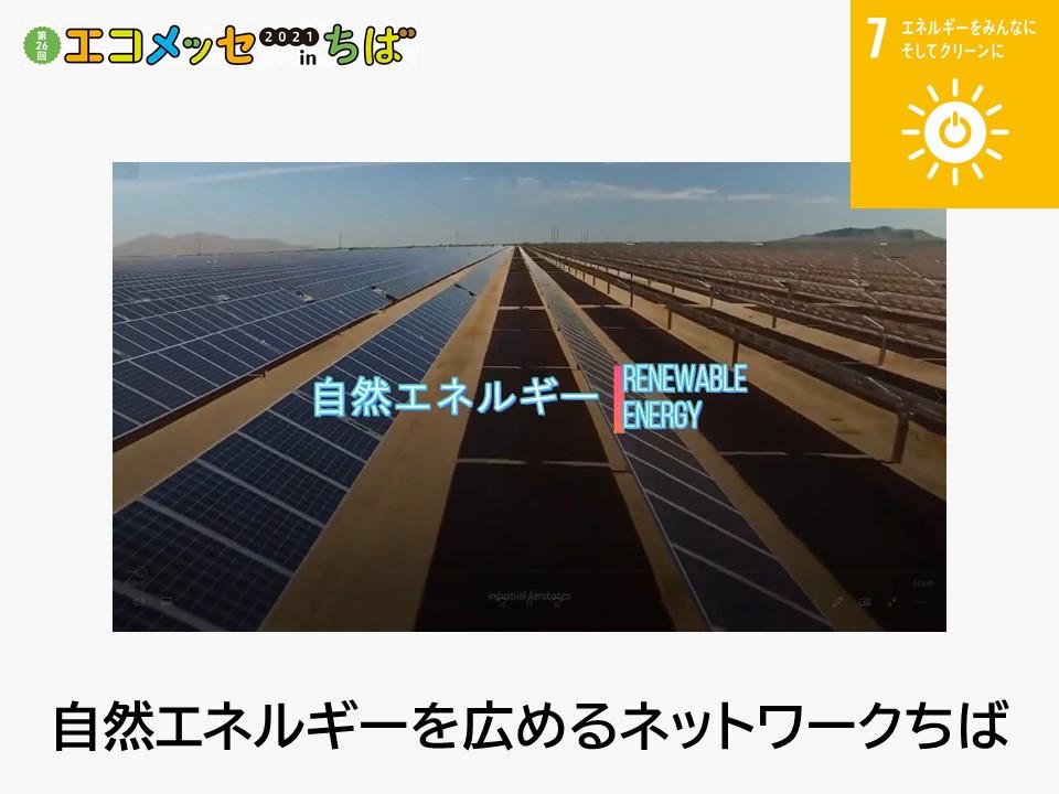 自然エネルギーを広めるネットワークちば