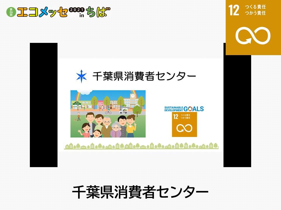 千葉県消費者センター