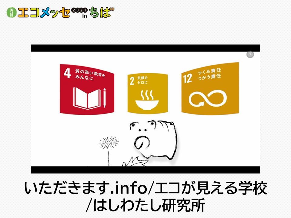 いただきます.info/エコが見える学校/はしわたし研究所