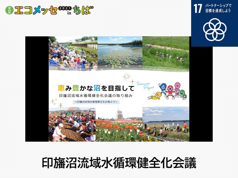 印旛沼流域水循環健全化会議