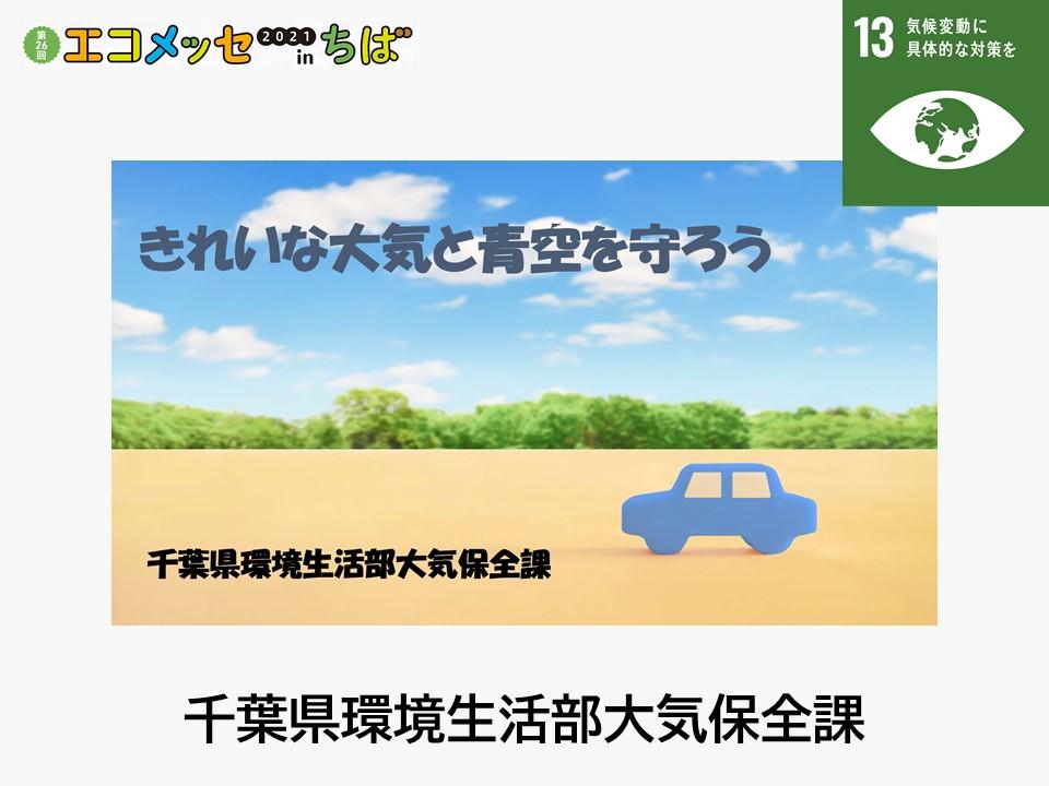 千葉県環境生活部大気保全課