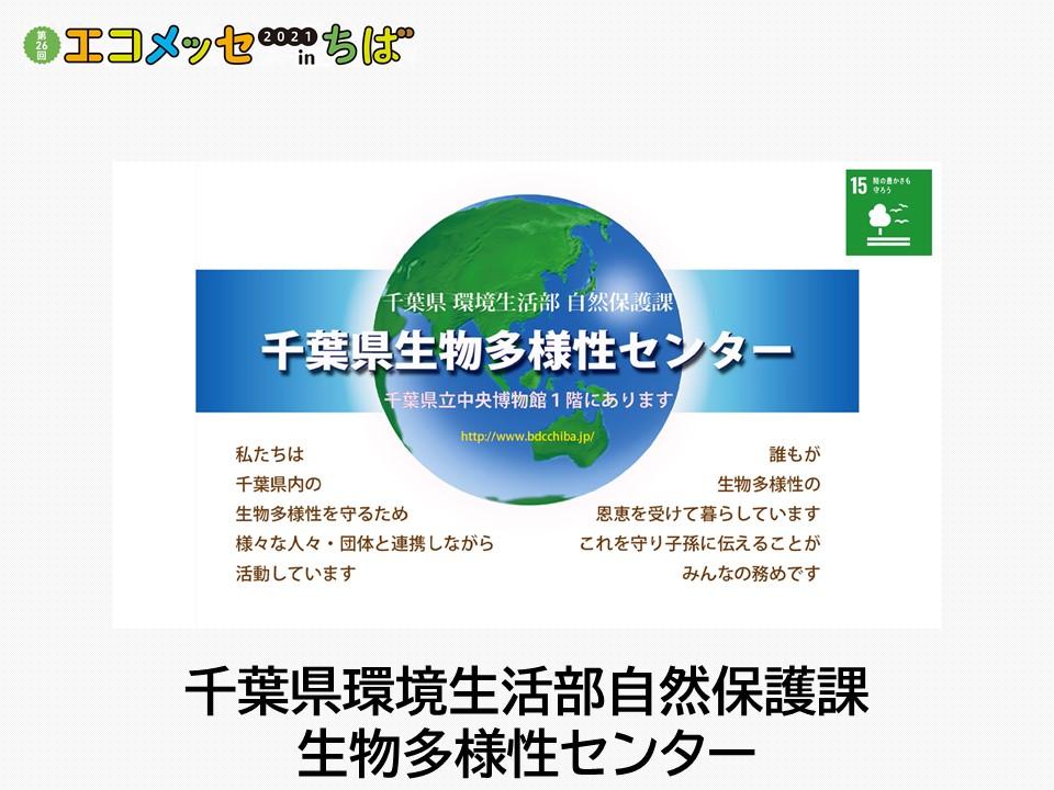 千葉県環境生活部自然保護課 生物多様性センター