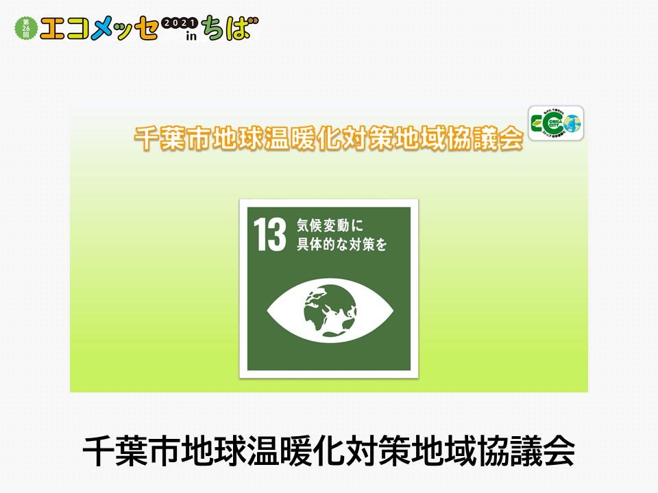 千葉市地球温暖化対策地域協議会