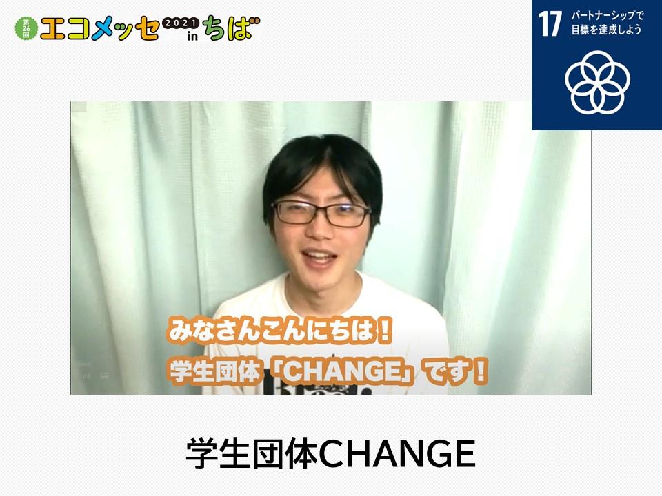 学生団体CHANGE
