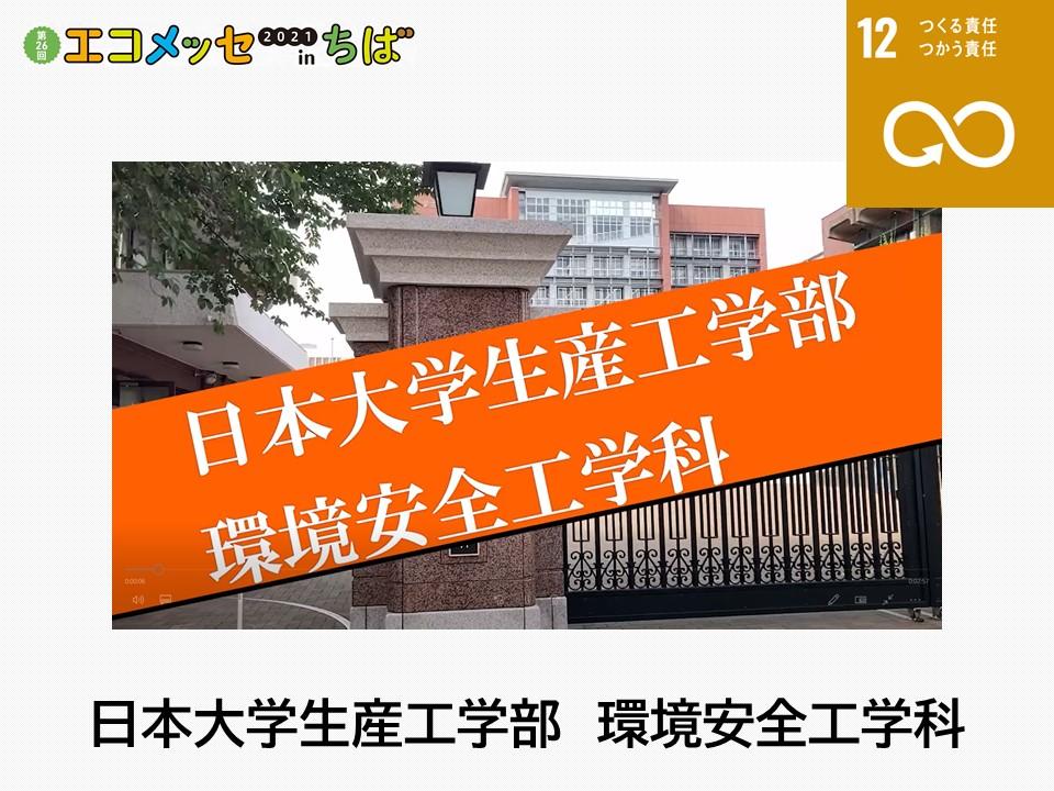 日本大学生産工学部 環境安全工学科