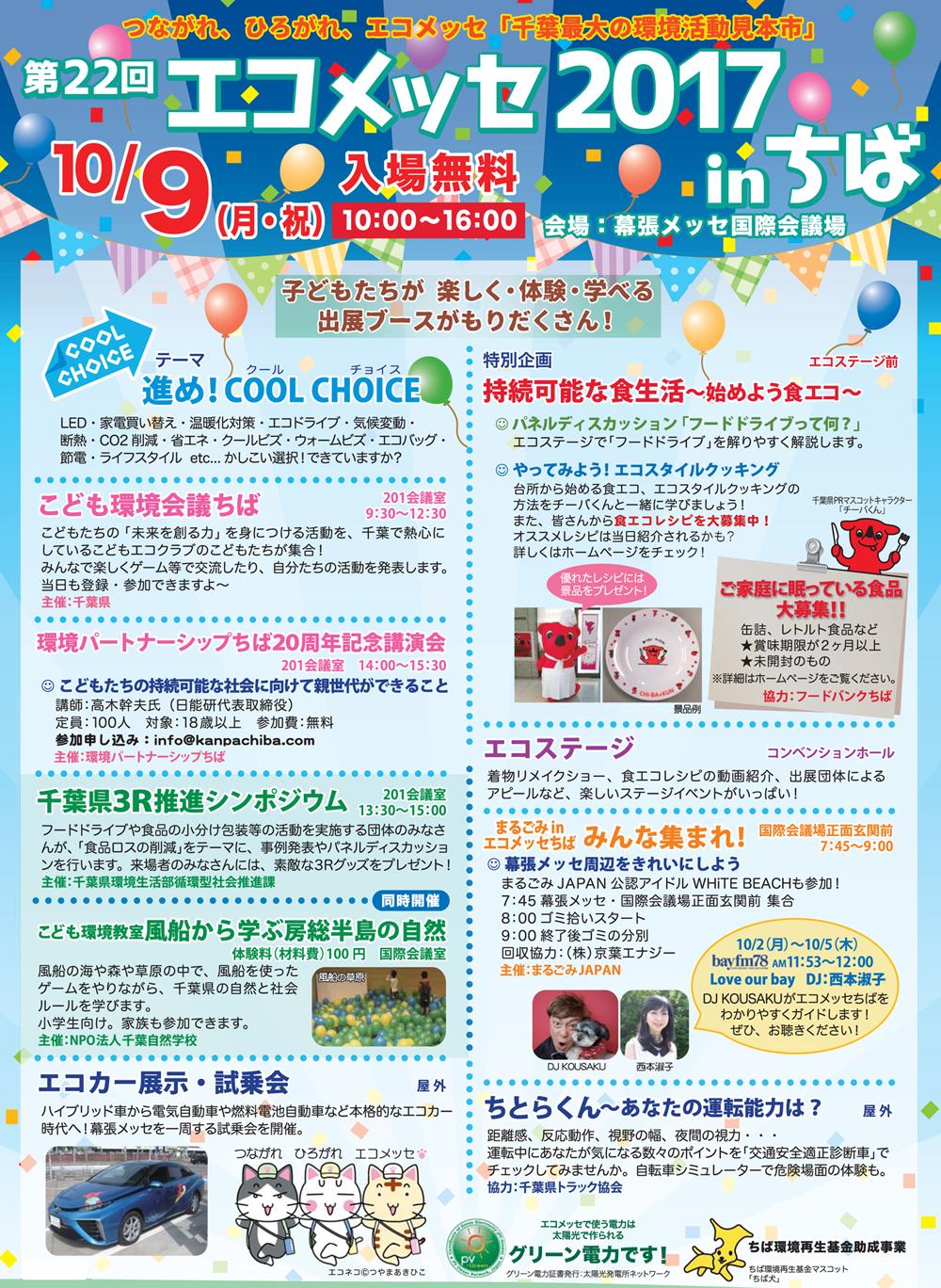 エコメッセ2017in千葉 10月9日 エコメッセちば―千葉県内最大級の環境イベント! #エコメッセ #食エコレシピ @ 幕張メッセ | 千葉市 | 千葉県 | 日本
