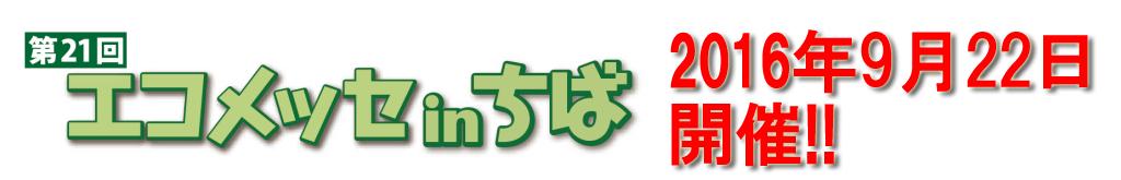 エコメッセ2016inちば - 環境イベント Logo