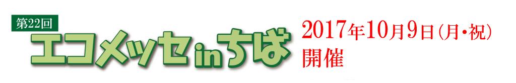 エコメッセ2017inちば - 環境イベント Logo