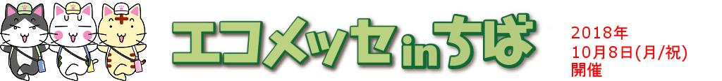 エコメッセ2018inちば - 環境イベント Logo